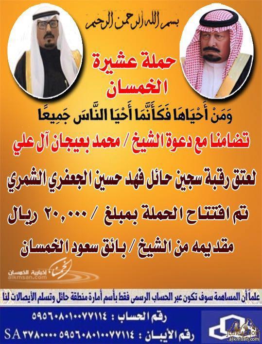 حملة الخمسان لعتق رقبة فهد حسين الجعفري الشمري
