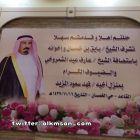 الحفل التكريمي للشيخ عارف عيد الشمروخي